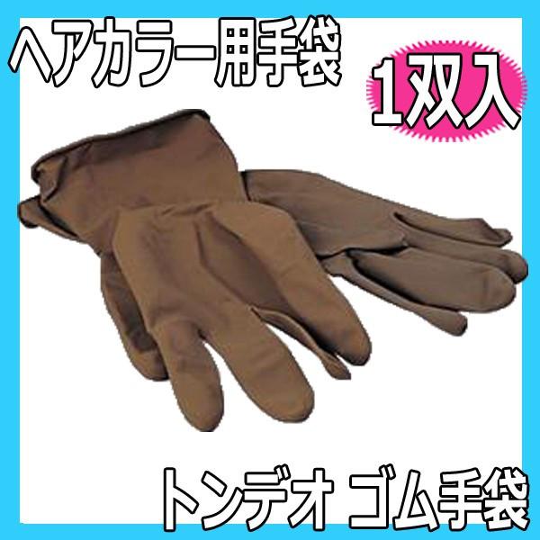 TONDEO トンデオ ゴム手袋 ヘアダイ用 1双入 理美容師さんためのカラーリング用グローブ