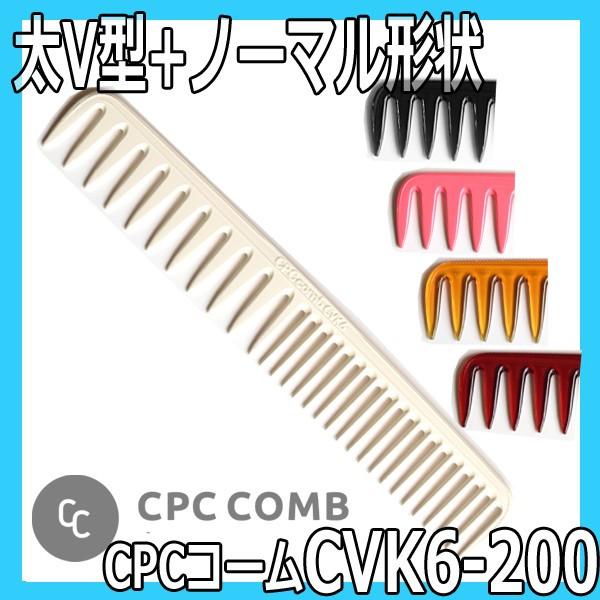 CPCコーム CVK6-200 カットコーム CPC COMB