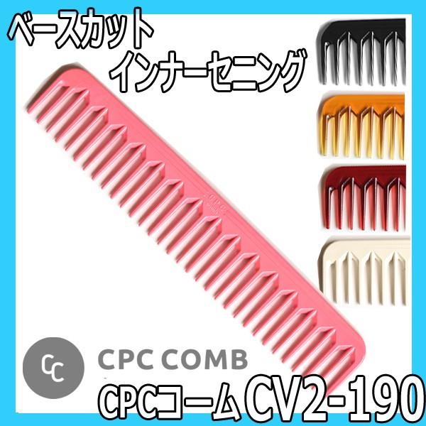 CPCコーム CV2-190N カットコーム CPC COMB