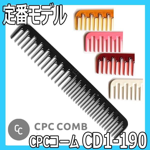 CPCコーム CD1-190N カットコーム CPC COMB