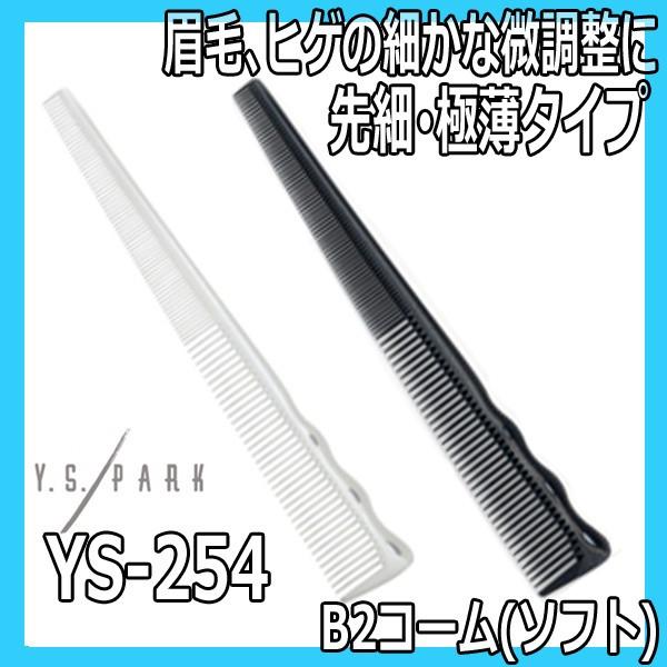 Y.S.PARK B2コーム(ソフト) YS-254 薄くしなる先細タイプ・刈上げコーム えり足、ヒゲ、まゆ毛用に ワイエスパーク