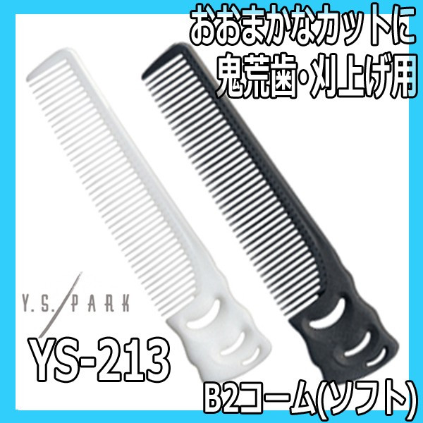 Y.S.PARK B2コーム(ソフト) YS-213 よくしなる鬼荒歯刈上げコーム ワイエスパーク