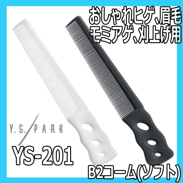 Y.S.PARK B2コーム(ソフト) YS-201 よくしなる刈上げコーム ヒゲ、まゆ毛のお手入れにも ワイエスパーク