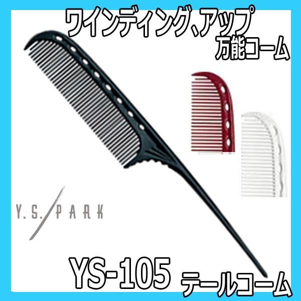 Y.S.PARK テールコーム YS-105 ワインディング、アップ用に ワイエスパーク リングコーム