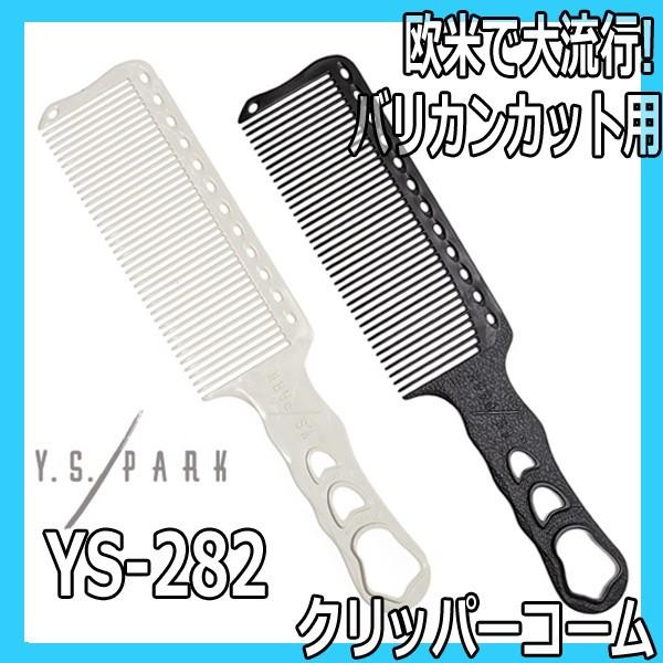 Y.S.PARK クリッパーコーム YS-282 クリッパーカット用(バリカン用) Flattop Comb ワイエスパーク