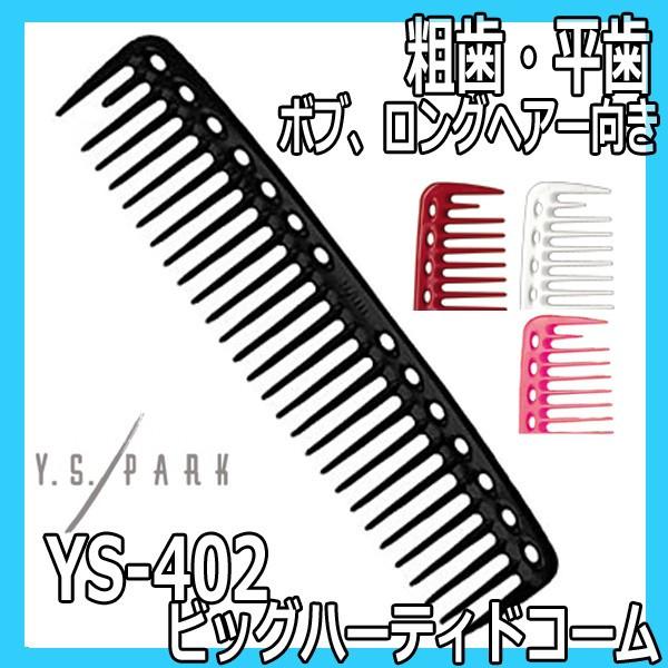 Y.S.PARK ビッグハーティドコーム YS-402 平歯 カットコーム ワイエスパーク
