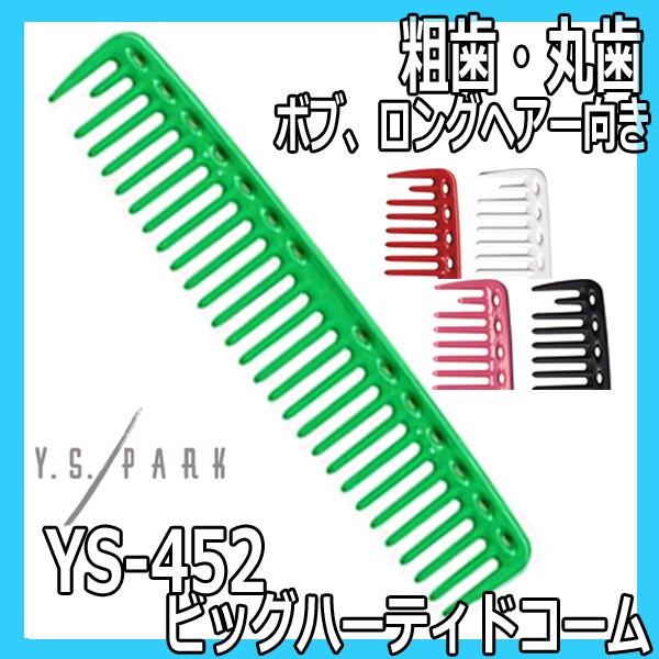 Y.S.PARK ビッグハーティドコーム YS-452 丸歯 カットコーム ワイエスパーク