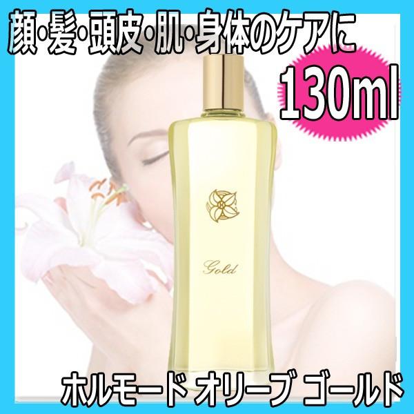 発売から50年、女性らしさ成分を配合したお客様に愛される美容オイル ホルモード オリーブ ゴールド 130ml 天然オリーブオイル100% 夜のお手入れに