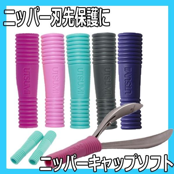 UTSUMI ニッパーキャップソフト 同色2個入り キューティクルニッパーの刃先保護に! 内海