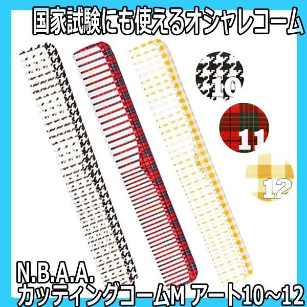 N.B.A.A. カッティングコーム M アート NB-CMA (10・11・12) NBAA カットコーム