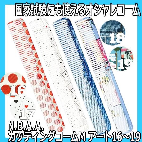 N.B.A.A. カッティングコーム M アート NB-CMA (16・17・18・19) NBAA カットコーム