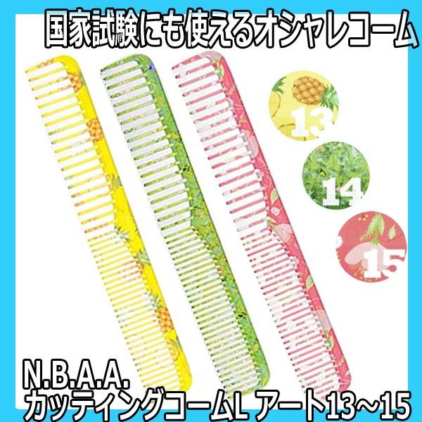 N.B.A.A. カッティングコーム L アート NB-CLA (13・14・15) NBAA カットコーム