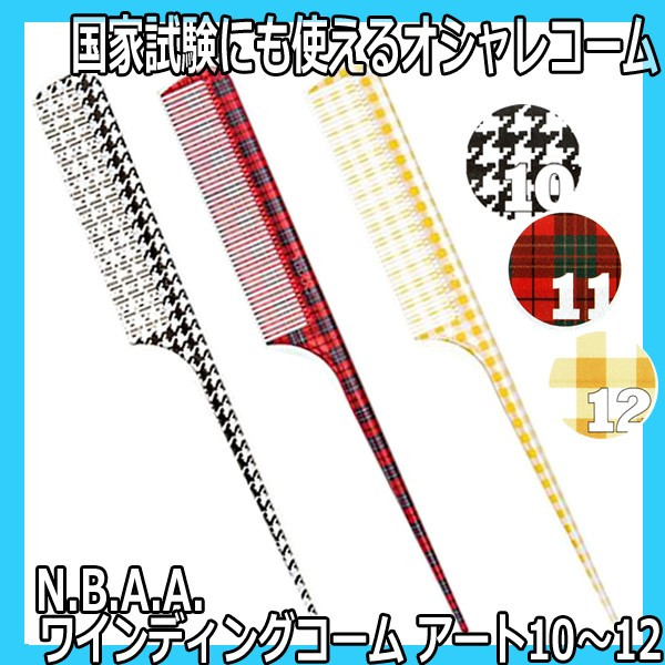 N.B.A.A. ワインディングコーム アート NB-WA (10・11・12) NBAA テールコーム・リングコーム