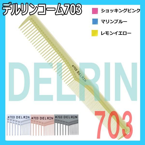 植原セル デルリンコーム 703 両面目盛付 日本製 テーツコーム DELRIN カットコーム