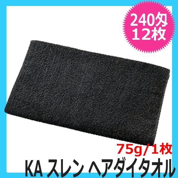 KA スレン ヘアダイタオル ブラック (カラーリング) 240匁 12枚入
