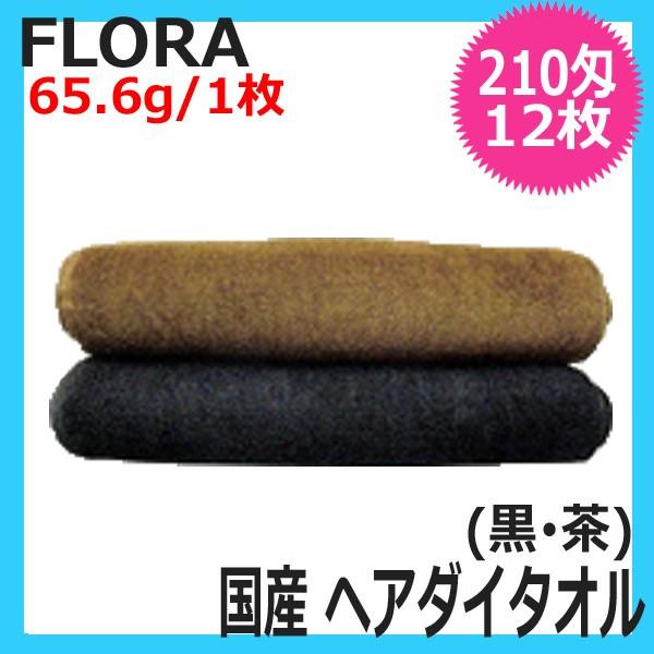 フローラ 国産 ヘアダイタオル (ヘアカラー) 210匁 12枚入 FLORA
