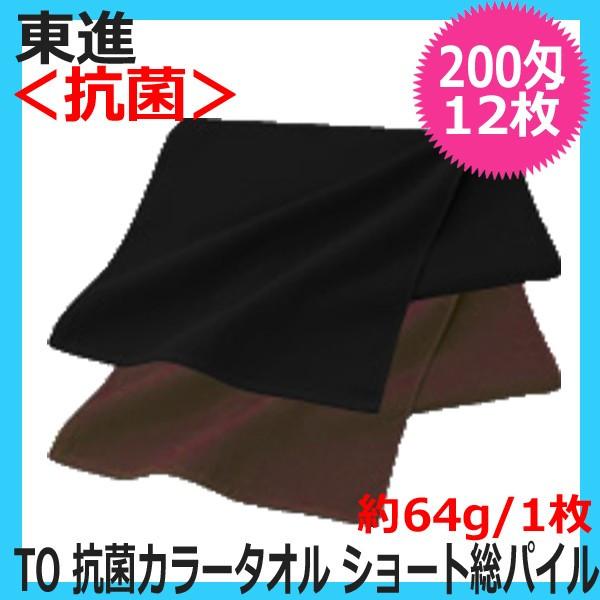 東進 TO 200匁 抗菌 カラータオル ショート総パイル 12枚入 (カラーリング)