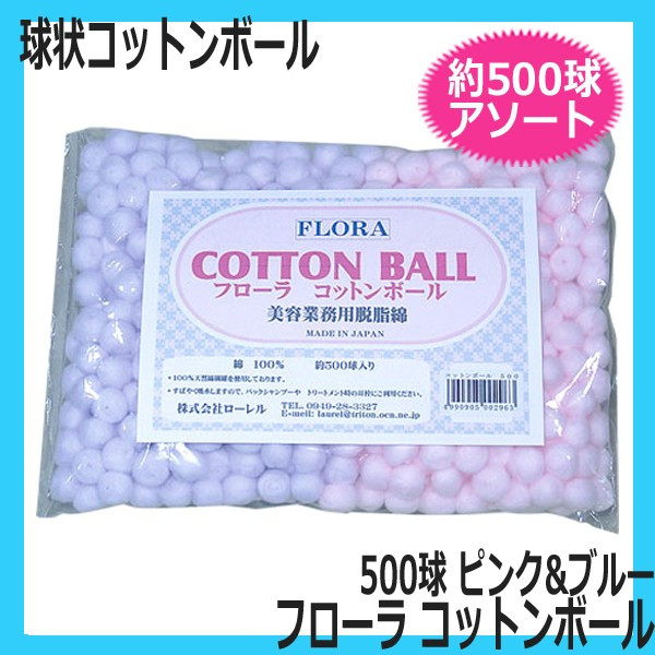 フローラ コットンボール 約500球入 ピンク&ブルー2色アソート 美容業務用脱脂綿 FLORA