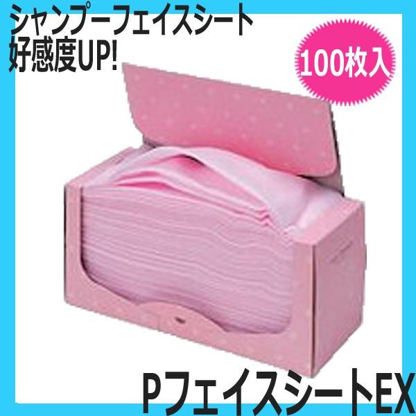 PフェイスシートEX 100枚入 ピンク・タテ折り (シャンプー用フェイスシート) シャンプー時の水はね、お化粧くずれを防ぐ