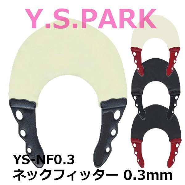 Y.S.PARK ネックフィッター YS-NF0.3 ワイエスパーク
