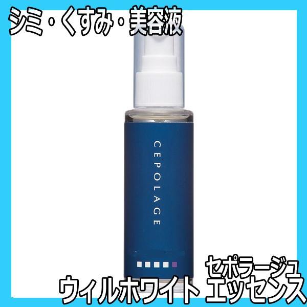 セポラージュ ウィルホワイト エッセンス 50g 医薬部外品 シミ・くすみ改善に、美白肌 東菱化粧品 トービシ