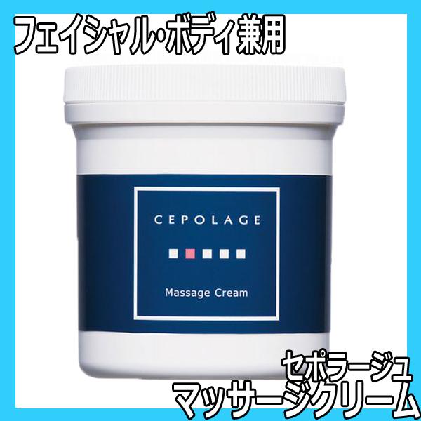 セポラージュ マッサージクリーム 440g フェイシャル・ボディ兼用 柔らかなお肌に 東菱化粧品 トービシ