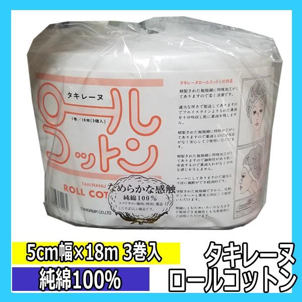 タキレーヌ ロールコットン 3巻入 (5cm×18m巻) 純綿100% お化粧、ピンカール、薬液付着を防ぎます