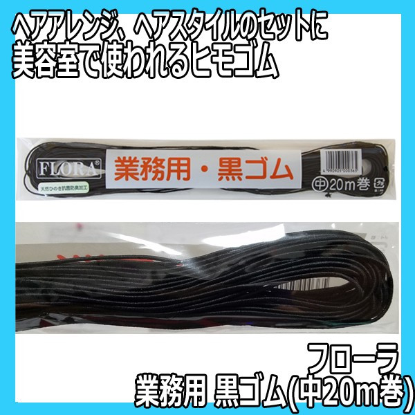 フローラ 業務用 黒ゴム 中20m巻 約1.4mm幅×20m巻 美容師・スタイリストが使うヘアアレンジ用紐ゴム