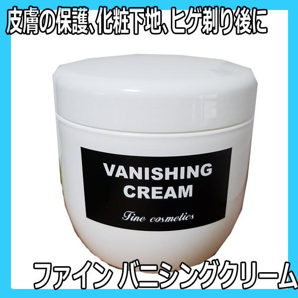 ファイン バニシングクリーム 370g お肌になじむ下地用クリーム お化粧、ひげ剃り後に 阪本高生堂