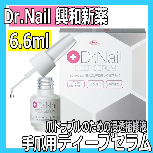 Dr.Nail ディープセラム 6.6ml 浸透補修液 ドクターネイル 興和新薬 高機能ネイルケア液
