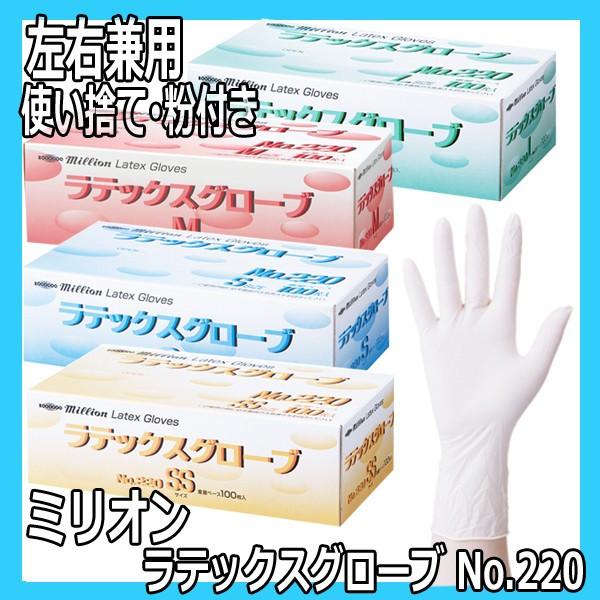 ミリオン ラテックスグローブ No.220 左右兼用 100枚入 超薄手仕上げ・使い捨て天然ゴム手袋