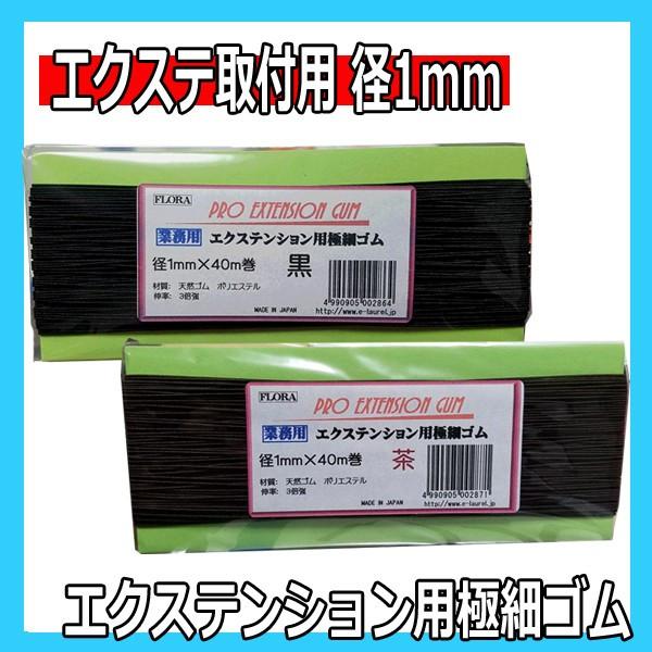 エクステンション用極細ゴム 直径1mm×40m巻 フローラ エクステ取付用糸ゴム