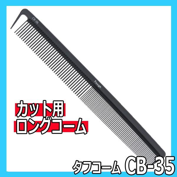 植原セル タフコーム CB-35 カット用ロングコーム カットコーム 日本製 カーボン素材使用