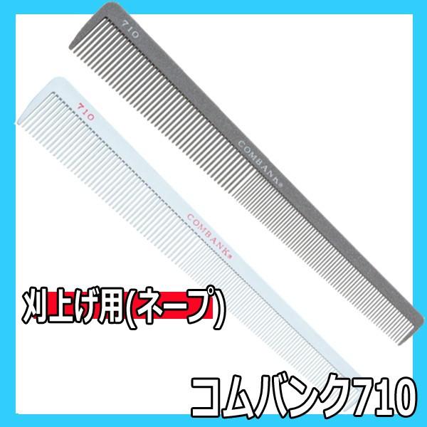 植原セル コムバンク710 刈上げコーム(ネープ) 高品質・耐熱性・耐薬品・日本製 うなじ、えり足カットにおすすめ