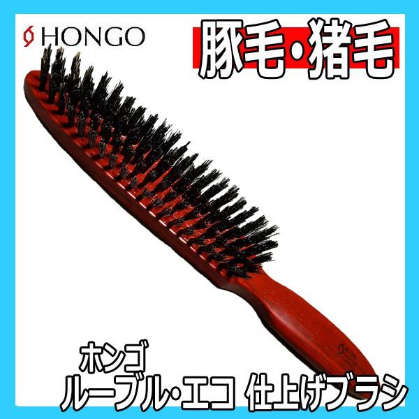 ホンゴ ルーブル・エコ E-30 高級仕上げプロブラシ アップスタイル・ヘアセットに ヘアアレンジやスタイリング剤の使用にもおすすめ HONGO