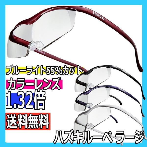 ハズキルーペ ラージ カラーレンズ 1.32倍率 ブルーライト55%カット ワイドな視野 メガネ型拡大鏡 大きくクリアに見えるメガネ型ルーペ
