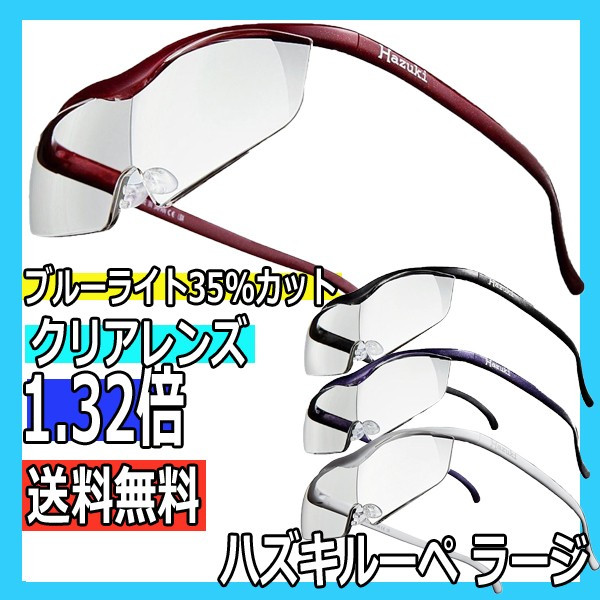ハズキルーペ ラージ クリアレンズ 1.32倍率 ブルーライト35%カット ワイドな視野 メガネ型拡大鏡 大きくクリアに見えるメガネ型ルーペ
