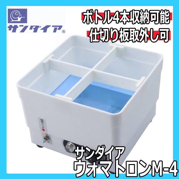 サンダイア ウォマトロンM-4 スポイト4本用 電子保温器 薬瓶・スポイトの温めに パーマ用品/ウォーマー