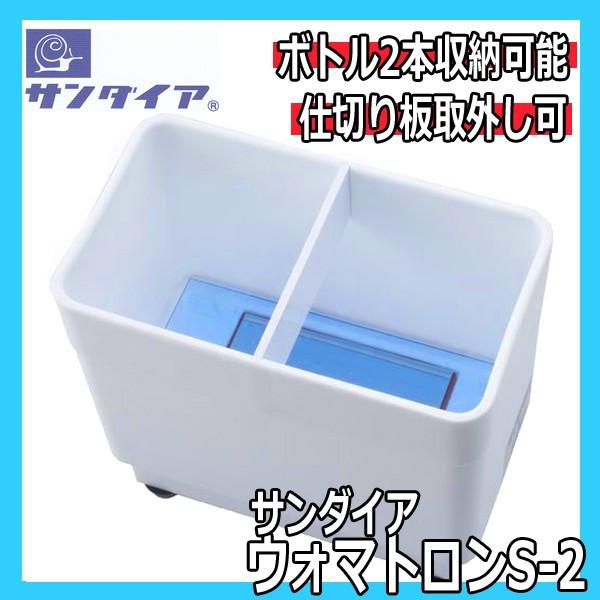 サンダイア ウォマトロンS-2 スポイト2本用 電子保温器 薬瓶・スポイトの温めに パーマ用品/ウォーマー