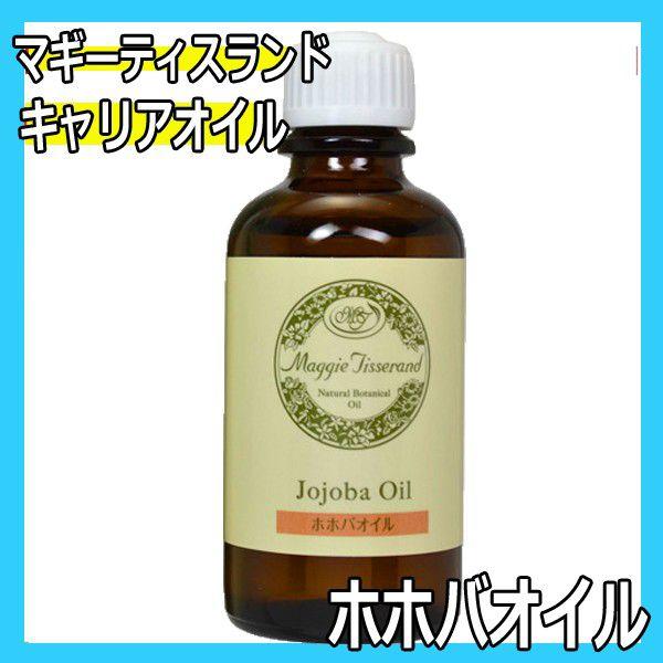 マギーティスランド キャリアオイル J ホホバオイル(ホホバ種子油) 50ml スキンオイル 顔・ボディトリートメントのベースオイル