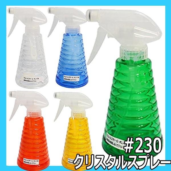 クリスタルスプレー #230 230ml 霧吹き・スプレー容器・スプレーボトル・スプレイヤー 美容師、理容師必需品 マルハチ産業