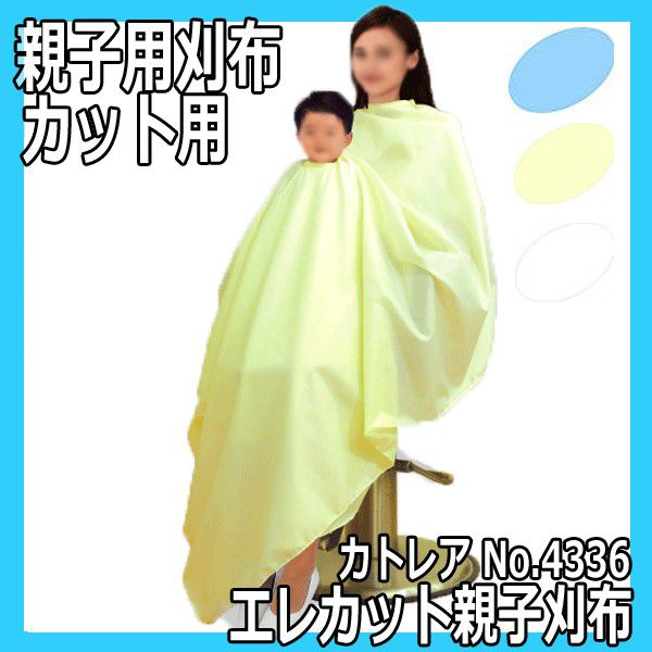 カトレア No.4336 エレカット親子刈布 お子様抱っこ 撥水加工 ポリエステル100% カットクロス 散髪ケープ・クロス