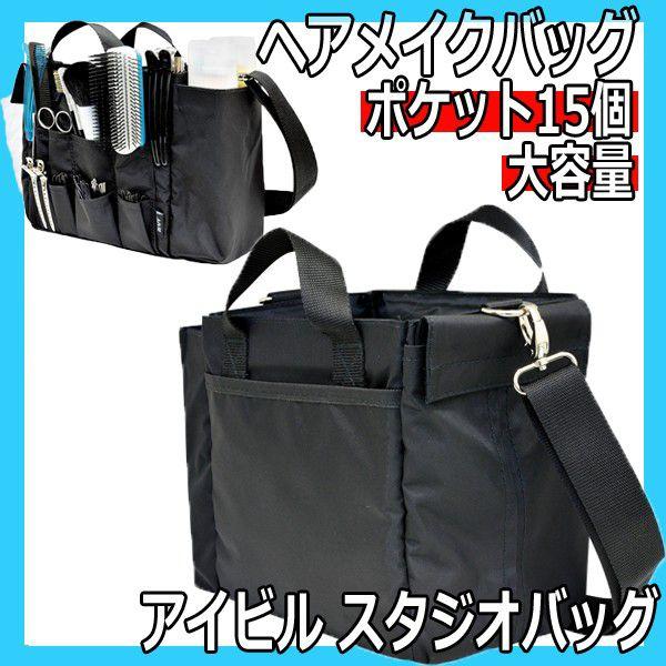 アイビル スタジオバッグ ブラシ、ヘアピン、ダッカール、シザー、スプレー、メイク用品収納 ヘアメイクバッグ AIVIL