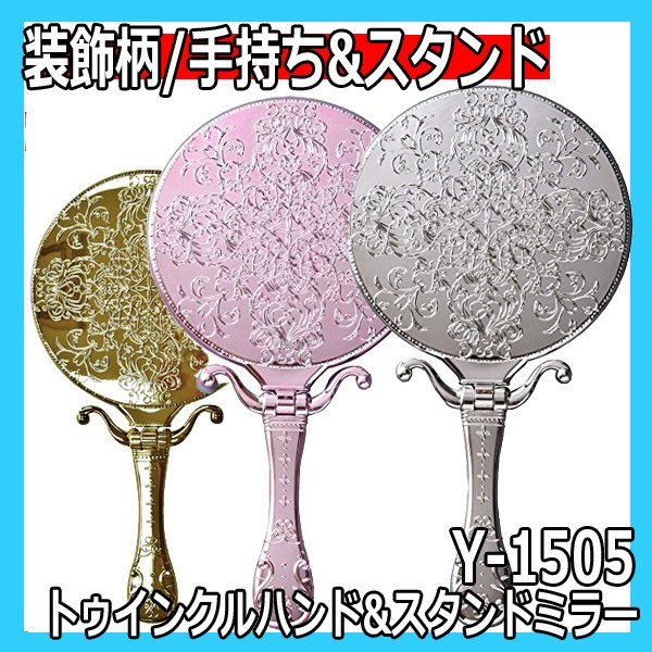 ヤマムラ Y-1505 トゥインクルハンド&スタンドミラー かわいい装飾手鏡/デコラティブ