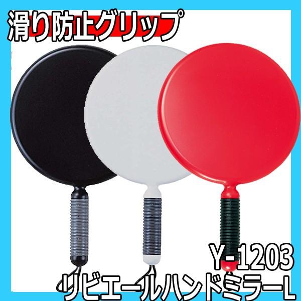 ヤマムラ Y-1203 リビエールハンドミラーL 鏡面直径172mm 吊り下げリング付き シンプルデザイン 手鏡