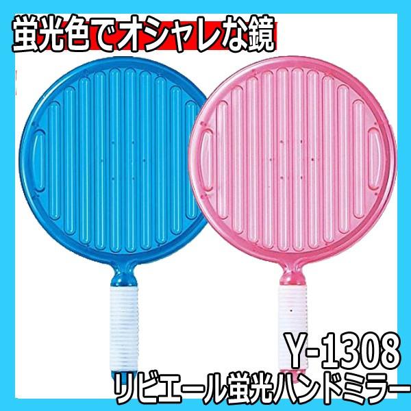 ヤマムラ Y-1308 リビエール蛍光ハンドミラー 鏡面直径171mm 手鏡/美容サロン