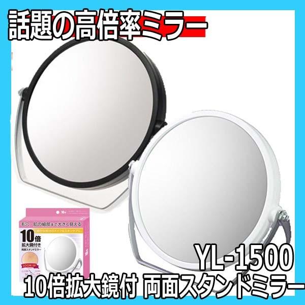 ヤマムラ YL-1500 10倍拡大鏡付 両面スタンドミラー フェイスケア、アイメイクにおすすめ メイクアップ/お化粧