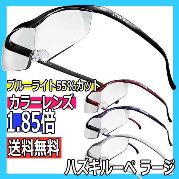 ハズキルーペ ラージ カラーレンズ 1.85倍率 ブルーライト55%カット ワイドな視野 メガネ型拡大鏡 大きくクリアに見えるメガネ型ルーペ