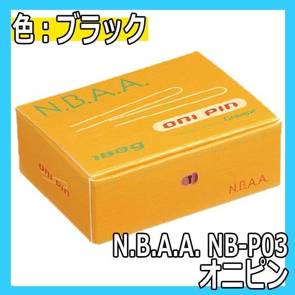 N.B.A.A. オニピン ブラック NB-P03 約52mm 180g エヌビーエーエー かくし留め/ヘアアレンジ/ヘアピン/アップスタイル