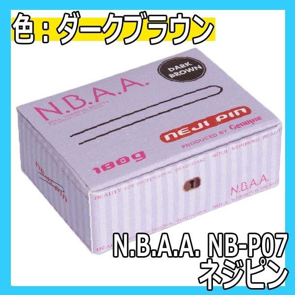 N.B.A.A. ネジピン ダークブラウン NB-P07 約72mm 180g エヌビーエーエー 毛束固定に /ヘアアレンジ/ヘアピン/アップスタイル